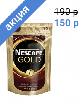 Кофе растворимый NESCAFE GOLD, 75 г (м/у) фото 1456